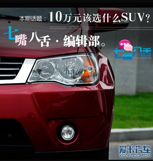 七嘴八舌编辑部:10万元该选什么SUV?