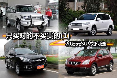 只买对的不买贵的(1): 20万SUV如何选