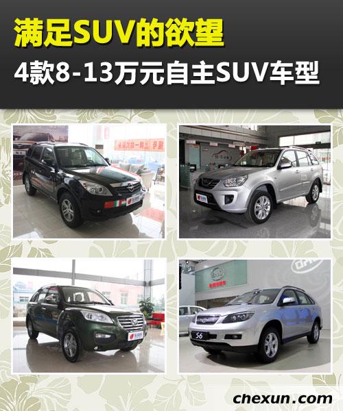 满足SUV的欲望4款8-13万元自主SUV车型