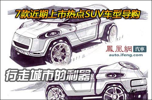 7款将上市热点SUV导购 行走城市的利器