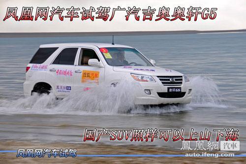 试驾奥轩G5 国产SUV照样可以上山下海