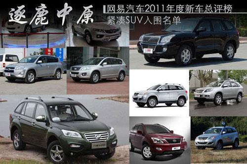 2011年度新车总评榜——紧凑型SUV名单
