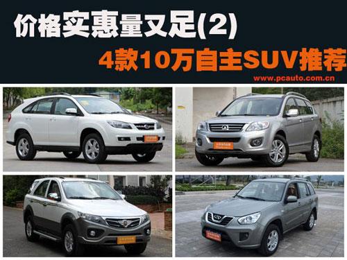 价格实惠量又足 4款10万元自主SUV推荐