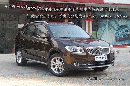 华晨中华首款SUV车型 厦门实拍中华V5高清图片