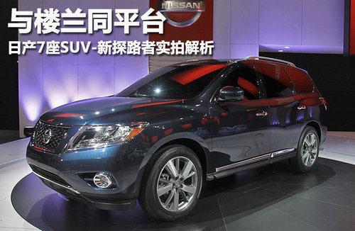 日产7座SUV新探路者解析 与楼兰同平台