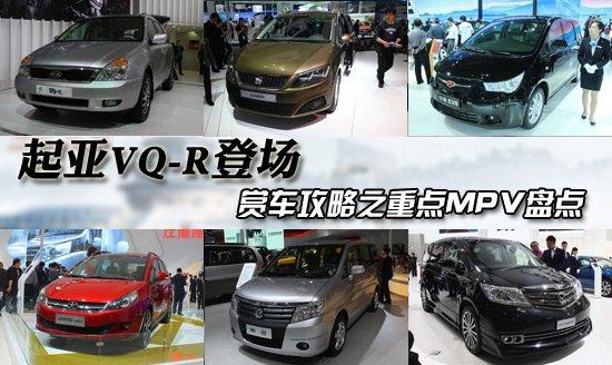 起亚VQ-R登场 重点MPV车型盘点