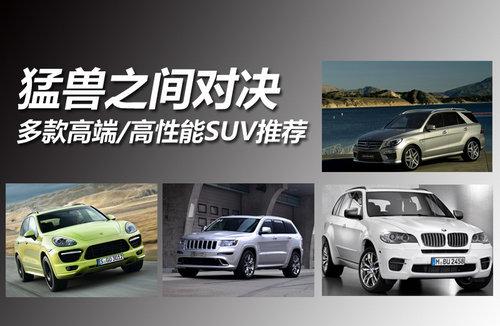 猛兽之间对决 多款高端/高性能SUV推荐
