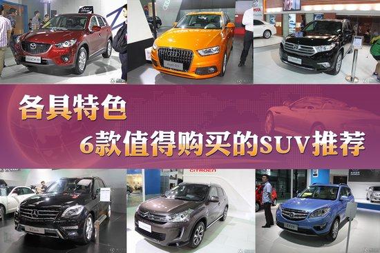 各具特色 6款值得购买SUV推荐导购