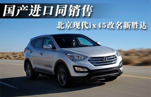 北京现代ix45改名新胜达 国产进口同销售图片