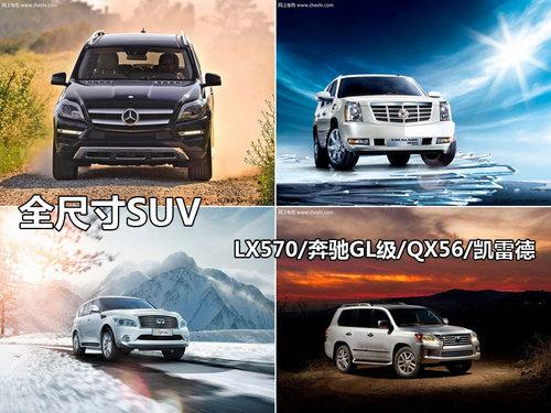 全尺寸SUV LX570/奔驰GL级/QX56/凯雷德