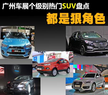 广州车展各级热门SUV盘点 都是狠角色