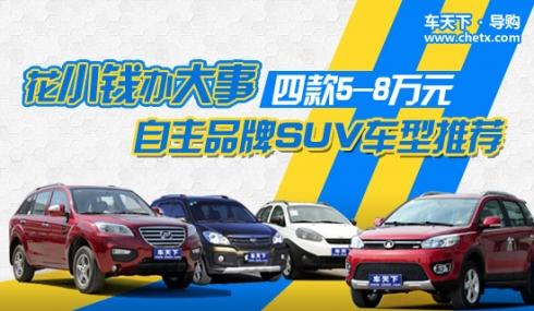 花小钱办大事 5-8万元自主品牌SUV推荐