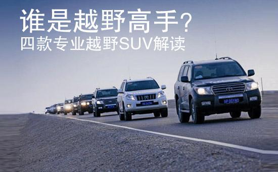 谁是真正越野高手 4款专业SUV静态测量