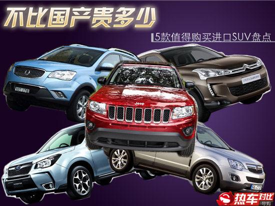 不比国产贵多少 值得购买进口SUV盘点