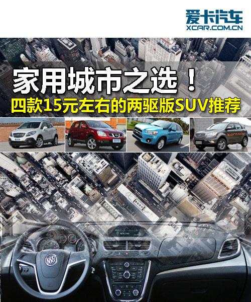 家用城市之选 四款15万两驱版SUV推荐