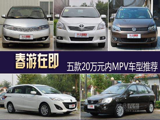 春游在即 五款20万元内MPV车型推荐