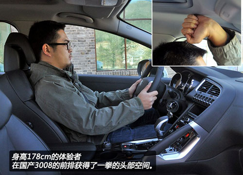 首选2.0l车型 东风标致3008购车手册