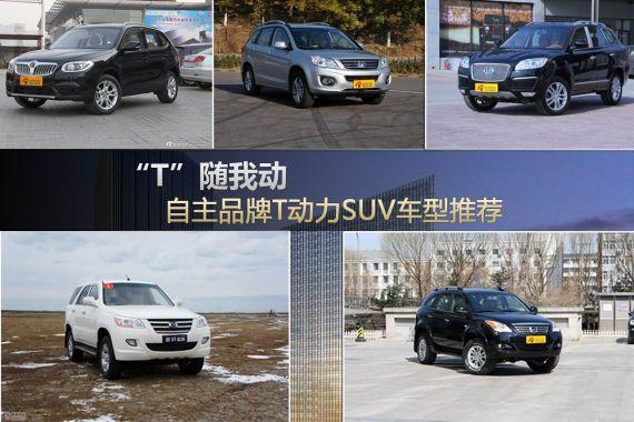 """""""T""""随我动 自主品牌T动力SUV车型推荐"""