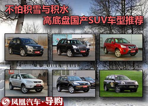 不怕积雪与积水 高底盘国产SUV车型