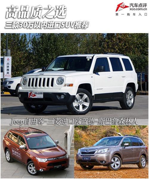高品质之选 三款30万以内进口SUV推荐