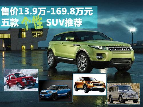 售价13.9万-169.8万元 五款个性SUV推荐