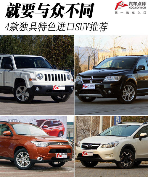 就要与众不同 独具特色进口SUV推荐