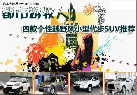 都市游牧人 个性越野风小型代步SUV