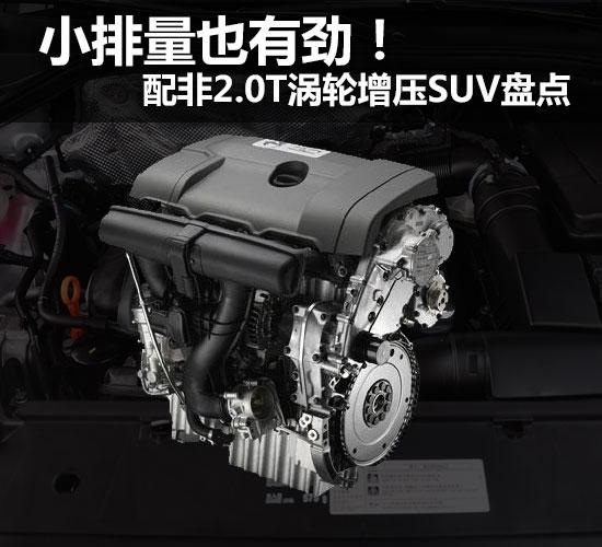 小排量也有劲 荐2.0L以下涡轮增压SUV