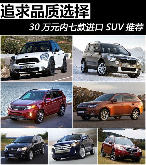 追求品质选择 30万内七款进口SUV推荐