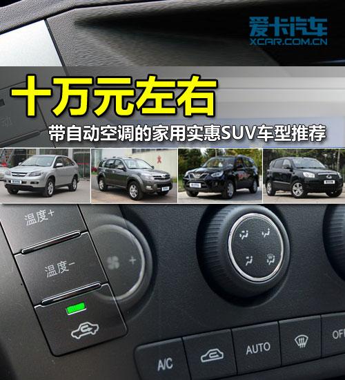 十万左右 带自动空调实惠SUV车型推荐