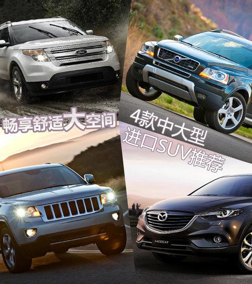 畅享舒适大空间 4款中大型进口SUV推荐