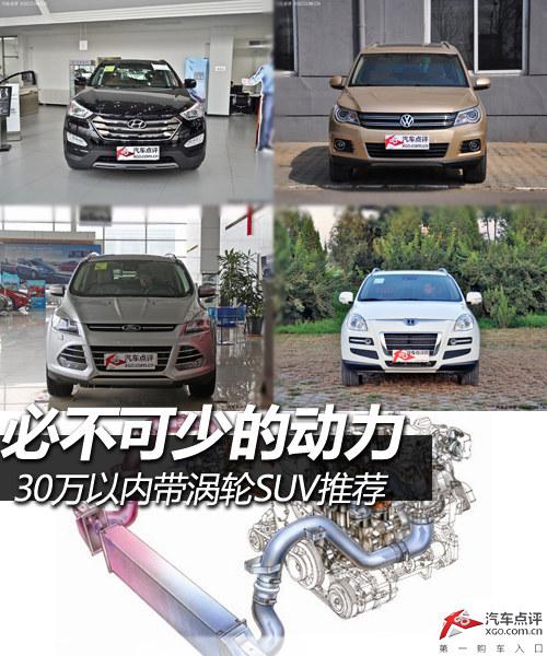 必不可少的动力 30万以内带涡轮SUV推荐