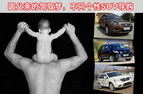 圆父亲的驾驭梦 不同个性SUV导购