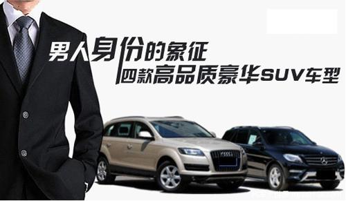 男人身份的象征 高品质豪华SUV车型