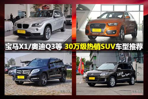 宝马X1/奥迪Q3等 30万级热销SUV车型
