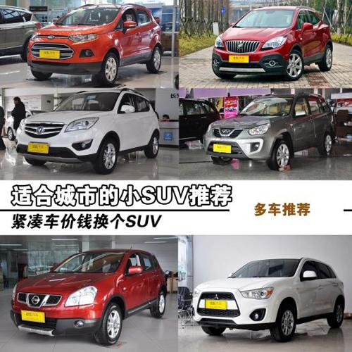 紧凑车价钱换个SUV 适合城市小SUV推荐