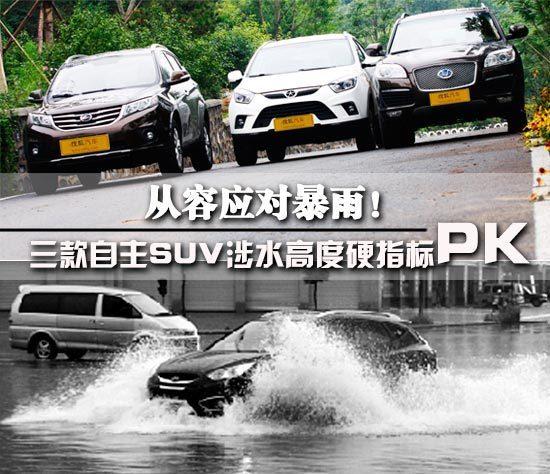 从容应对暴雨!自主SUV涉水高度硬指标