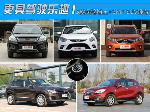 更具驾驶乐趣 涡轮增压+6MT SUV推荐