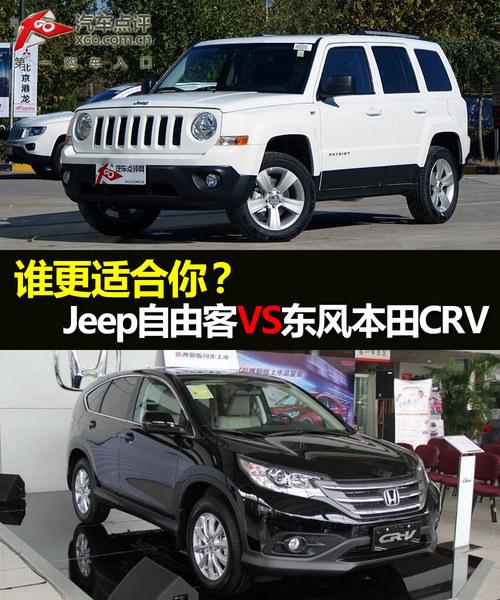谁更适合你?自由客VS东风本田CR-V