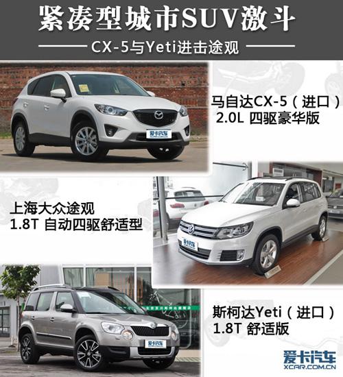 紧凑城市SUV激斗 CX-5与Yeti进击途观