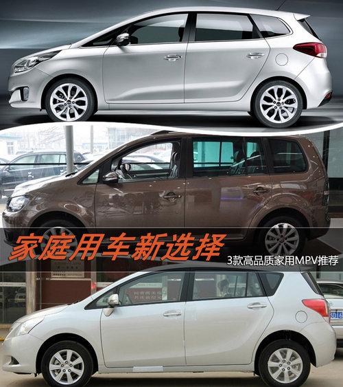 家庭用车新选择 3款高品质家用MPV推荐