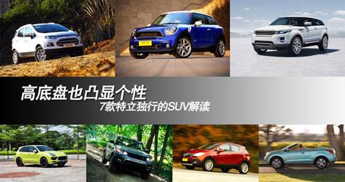 高底盘也凸显个性 7款特立独行的SUV