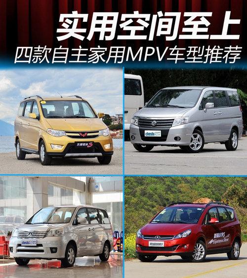 实用空间至上 四款自主家用MPV车型推荐
