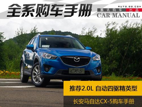 日前长安马自达发布了全新国产cx-5,和进口cx-5相比,国产cx-5高清图片