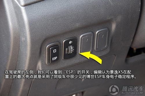 """在驾驶席的左侧,我们可以看到""""esp""""的开关,编辑认为景逸x5在配置上的"""